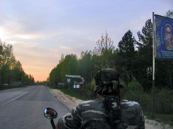 ЛЕСОКРУТ. Впереди Вознесенское