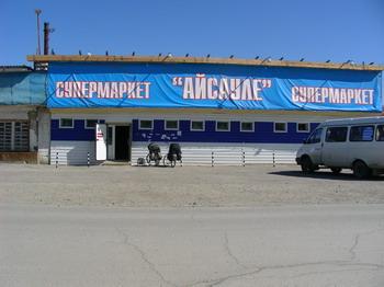 Супермаркет в Кош-Агач