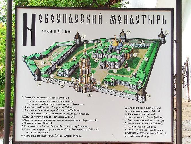 Новоспасский монастырь-схема